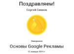Сертификация Google