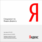 Прошел повторную сертификацию Яндекс.директ и Яндекс.Метрика
