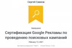 Обновил сертификацию по Google